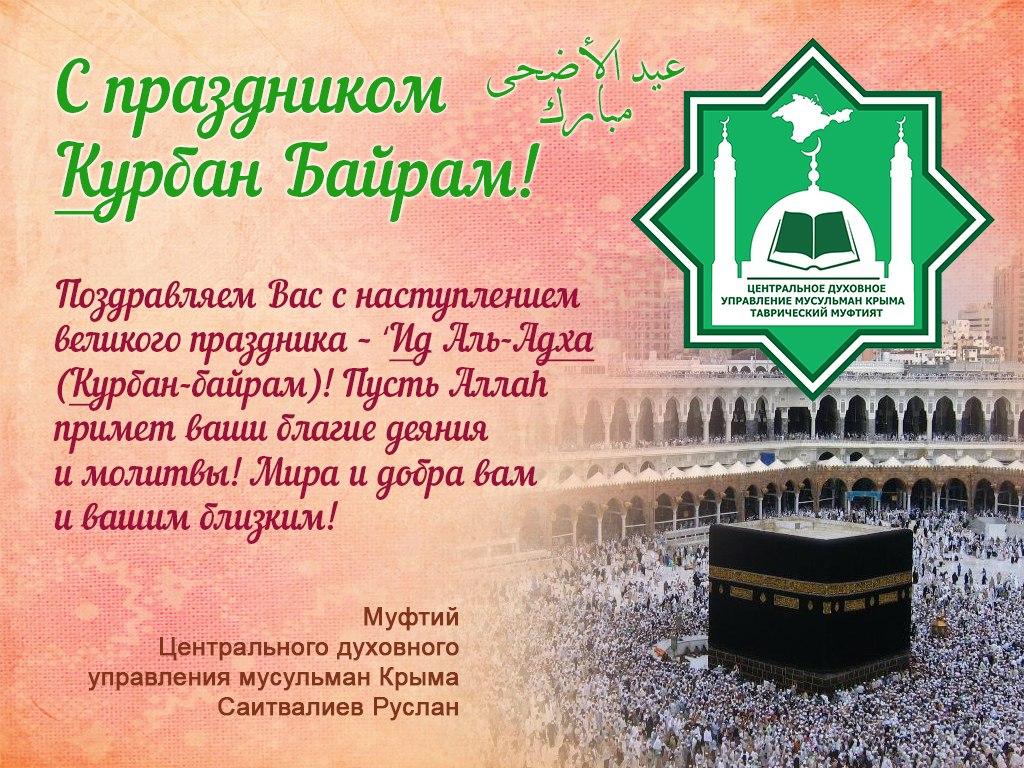 Поздравления на праздник «Курбан Байрам»