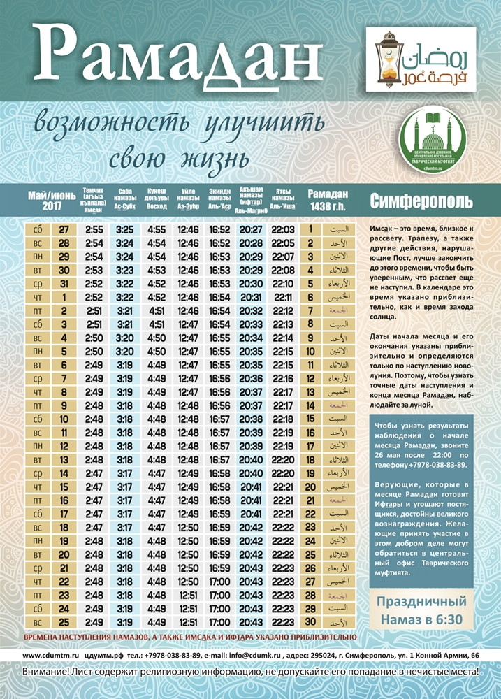 пост рамадан 2017 начало и конец москва заявка